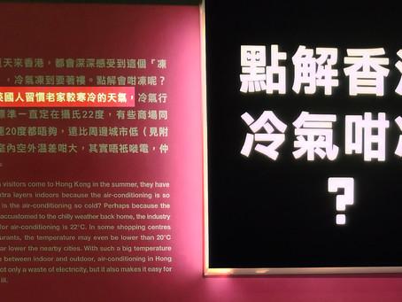 竟稱香港冷氣文化源自英國?唔係掛!
