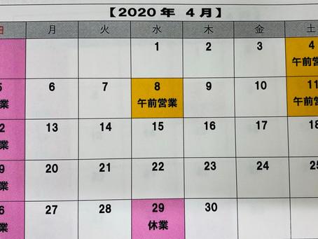 4月の営業日のご案内 改正