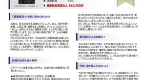 アクサ生命出版のVoiceReportにインタビュー記事が掲載されました。