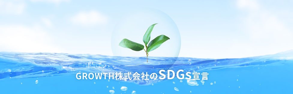 SDGs_2104.jpg