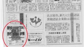 中部経済新聞掲載!!