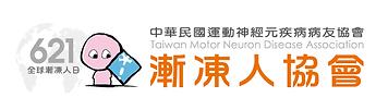 漸凍人協會logo.png