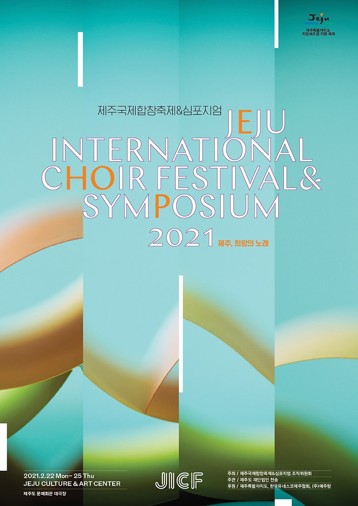 2021JICF 포스터이미지1차.jpg