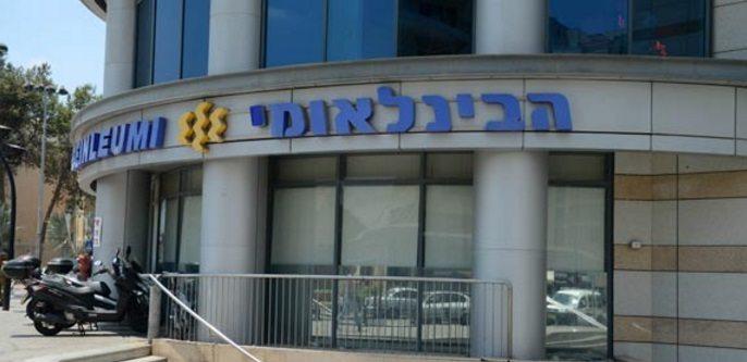 בנק הבינלאומי