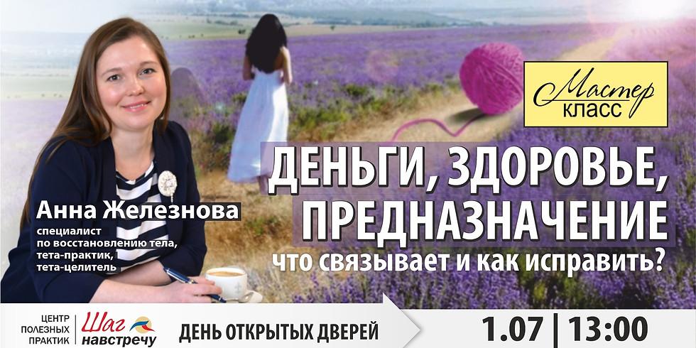 День открытых дверей с Анной Железновой