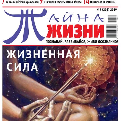 Тайна жизни № 9/2019