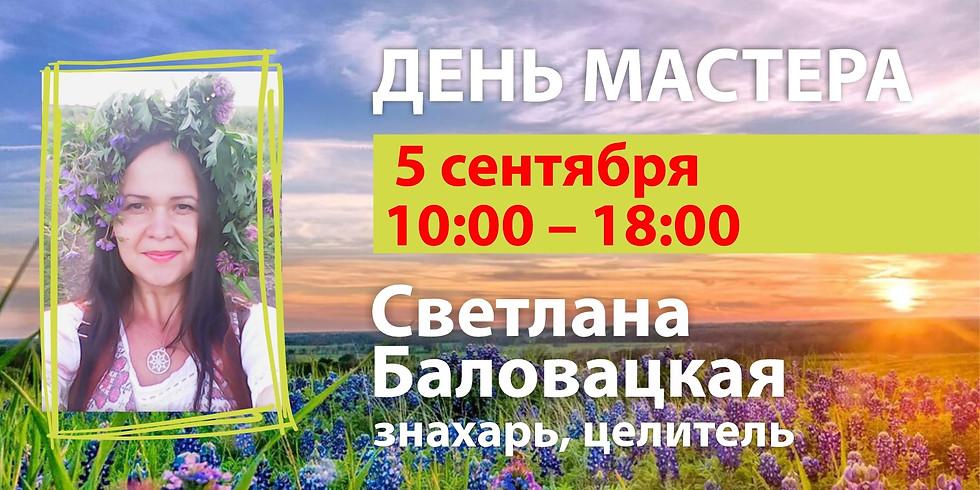 День мастера Светланы Баловацкой