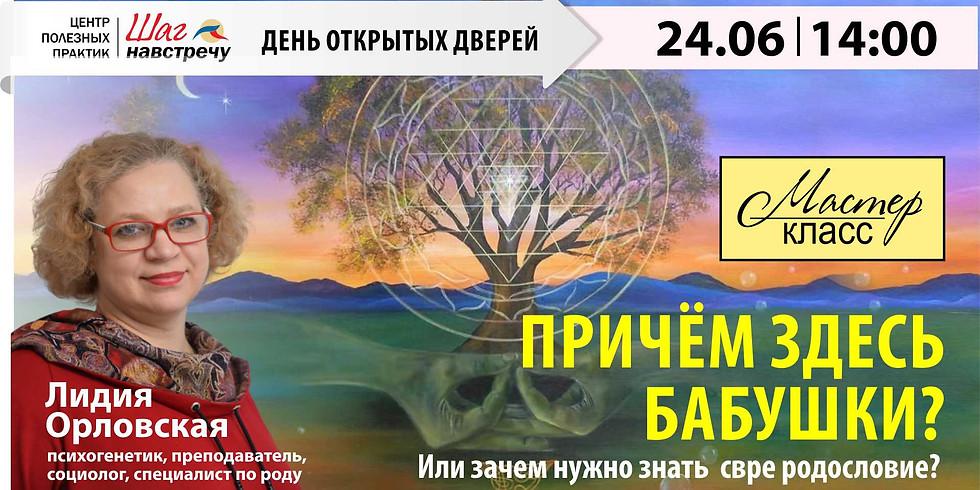 День открытых дверей с Лидией Орловской