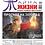 Thumbnail: Тайна жизни № 1/2020