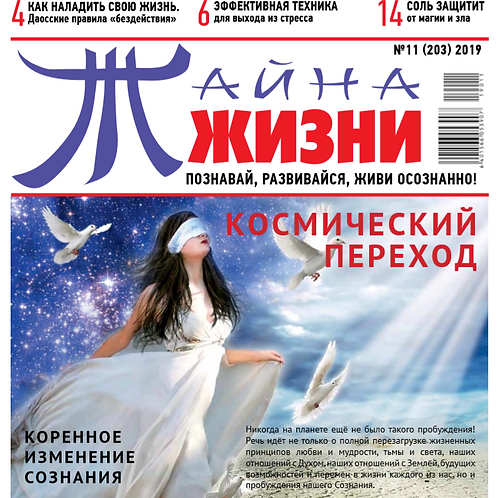 Тайна жизни № 11/2019