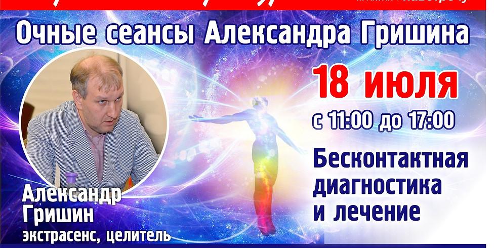 Очные сеансы Александра Гришина