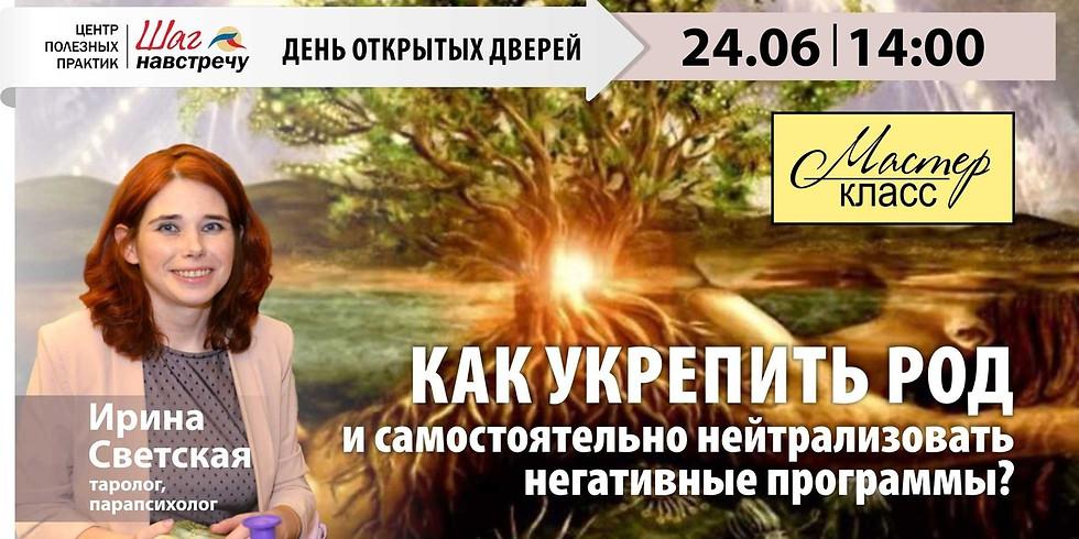 День открытых дверей с Ириной Светской