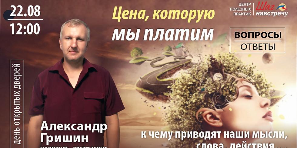День открытых дверей с Александром Гришиным