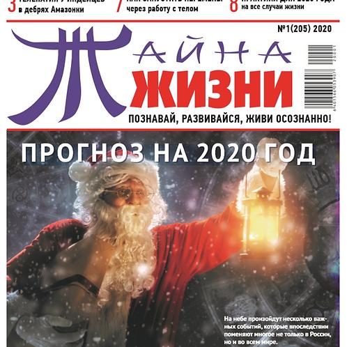Тайна жизни № 1/2020