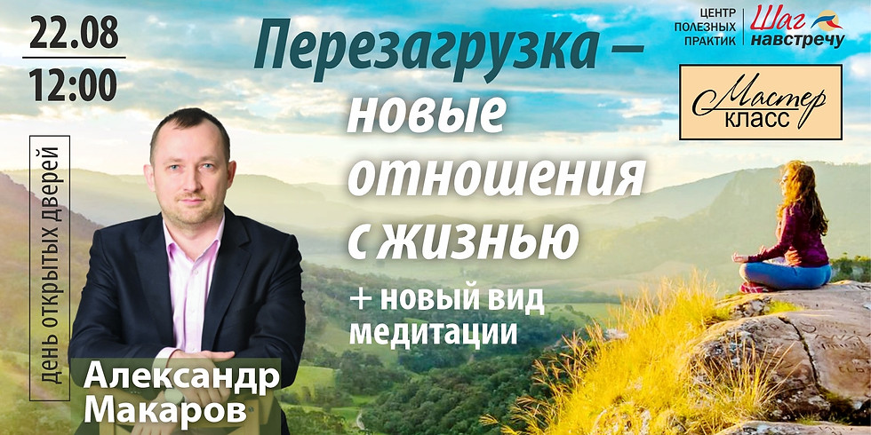 День открытых дверей с Александром Макаровым