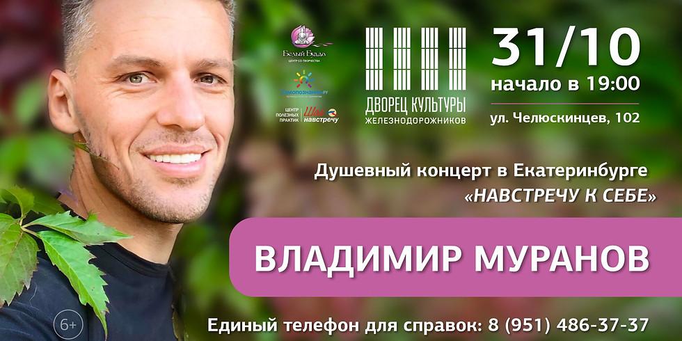 ❝НАВСТРЕЧУ К СЕБЕ❞ душевный концерт Владимира Муранова