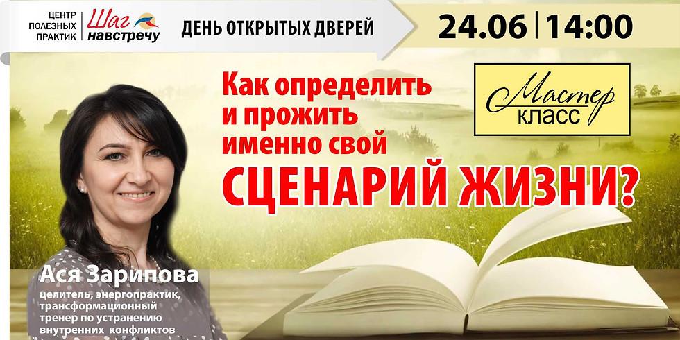 День открытых дверей с Асей Зариповой
