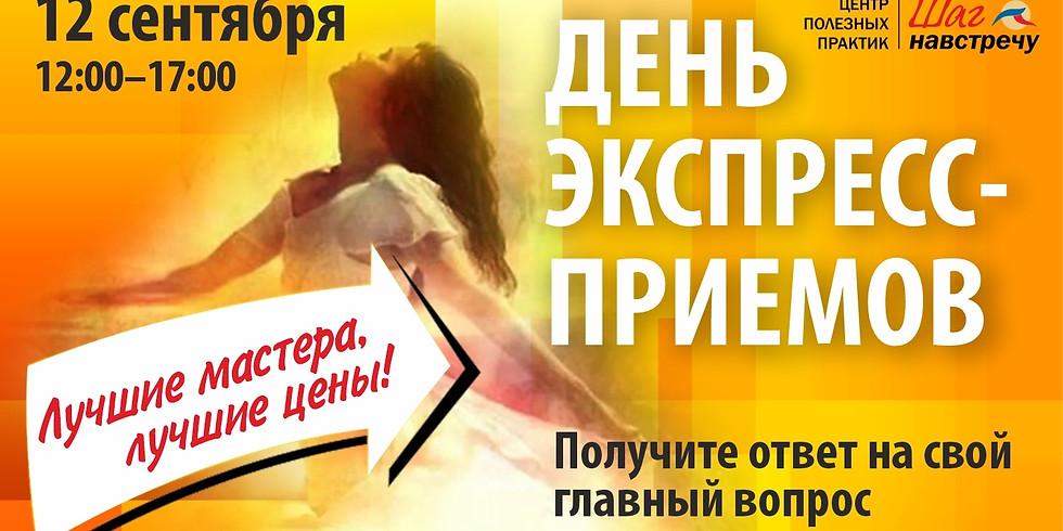 ДЕНЬ ЭКСПРЕСС-ПРИЕМОВ