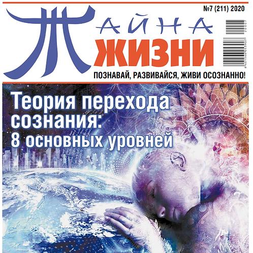 Тайна жизни № 7/2020