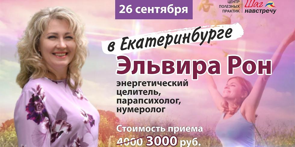 Эльвира Рон Только один день в Екатеринбурге!