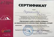 сертификат 23.jpg