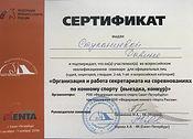 сертификат 24.jpg