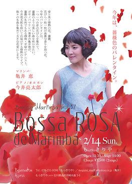 20210214 薔薇のバレンタインフライヤー表のコピー.jpg