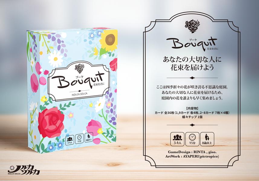 bouquet(ブーケ) 〜花束を君に〜