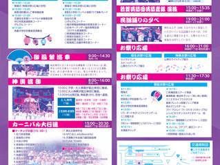 平成28年の敦賀まつりは9月2日(金)~4日(日)に開催されます