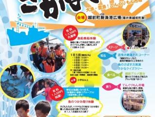 第6回越前さかなまつりが9月24日(土)・25日(日)に開催されます。