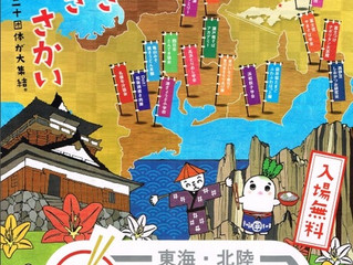 2016東海・北陸Bー1グランプリin 坂井