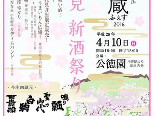 きとっけ今庄 酒蔵ふぇす 2016が4月10日(日)に開催されます