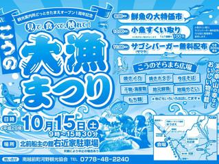 今年のこうの大漁まつりは灯りゃんせと同日10月15日(土)開催です。