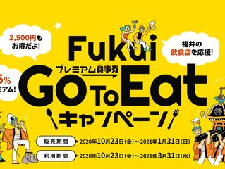 当店は、福井県のGo To Eat キャンペーン に参加します