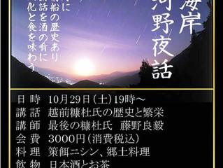 第1回目の越前河野夜話を10月29日(土)当店で開催します。