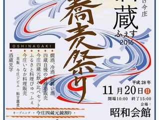 11月20日(日)に今庄の酒蔵ふぇす 2016 が開催されます。