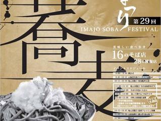 第29回今庄そばまつりが開催されます。