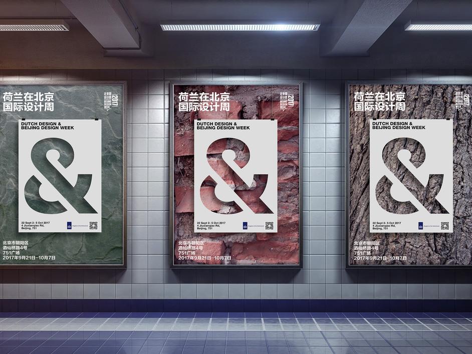 Dutch Design in Beijing Design Week | Visual Identity