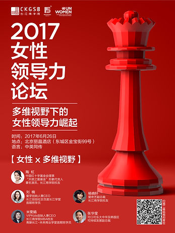 CKGSB Poster 20170616-final-02.jpg