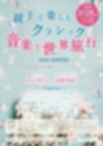 コンサートチラシ_表.jpg