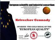 Диплом к золотой медали Европейское каче