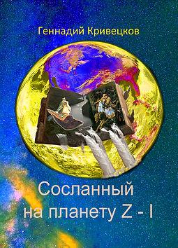 Передняя обложка 2.jpg