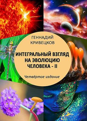 Обложка к ИВнЭЧ 2 для wix.jpg
