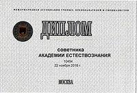 ЛИцо диплома советника РАЕ.jpg