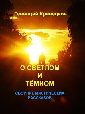 Передняя обложка для интернета о светлом