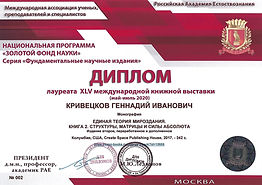 Диплом ЗФН по ЕТМ2 2020.jpg