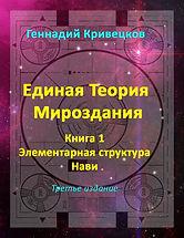 Передняя обложка для ЕТМ1.jpg