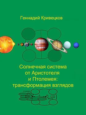 Передняя обложка для СС.jpg