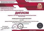 Диплом ЗФН по ЕТМ1_2020.jpg