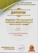 Диплом лауреата Книжной выставки РАЕ 201
